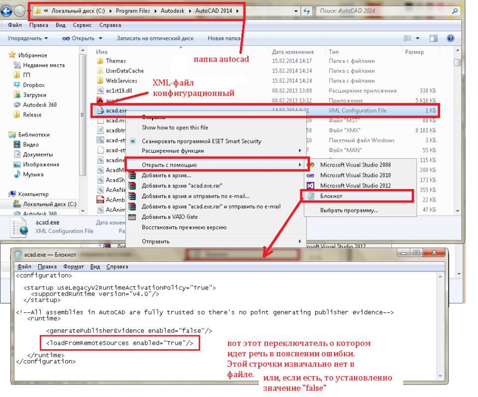 Изменение файла конфигурации AutoCAD