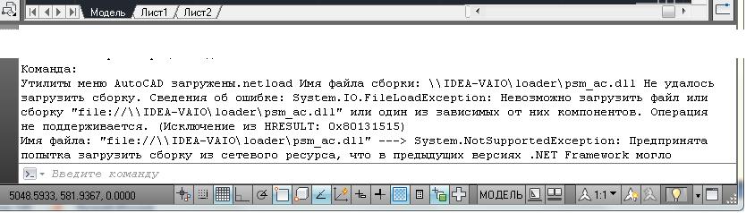 Загрузка приложения в AutoCAD из сетевой папки