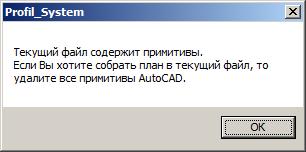 Текущий файл содержит примитивы