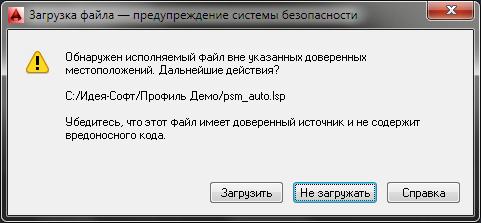 Сообщение системы безопасности AutoCAD