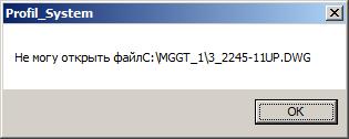 Не могу отрыть файл