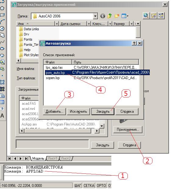 Добавление файла psm_auto.lsp в автозагрузку